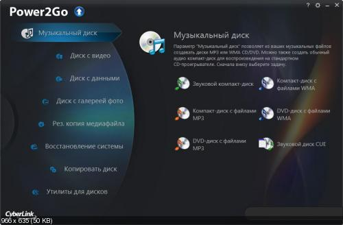 CyberLink Power2Go Platinum 9.0.1231.0 ML/Rus