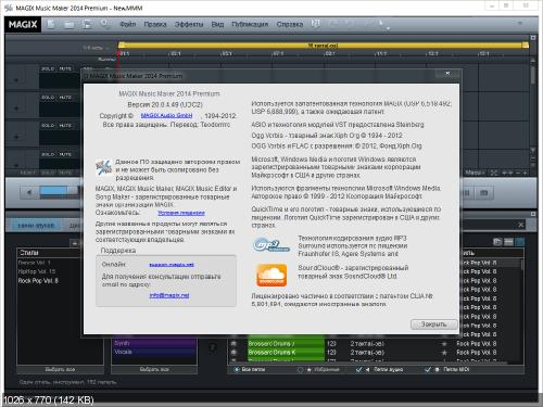 MAGIX Music Maker 2014 20.0.4.49 Premium + Rus + Addon Pack + Manual (Rus)