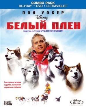 Белый плен / Eight Below (2006) WEB-DLRip 720p | Open Matte