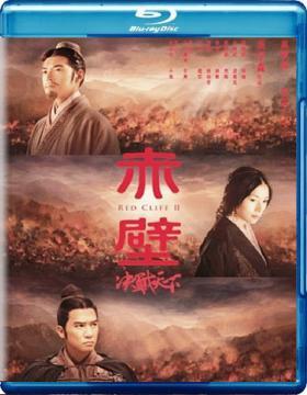 Битва у Красной скалы 2 / Chi bi xia: Jue zhan tian xia (Red Cliff: Part II) (2009) BDRemux 1080p