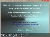 MultiBoot USB Utility and Windows (RUS/2014)