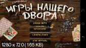 Лучшие карточные игры v1.1.5 Rus