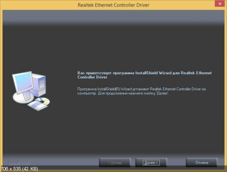 Realtek Ethernet Driver 8.024 WHQL