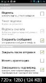 iSendSMS 1.2 (2014) Android