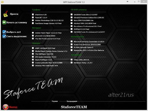 WPI StaforceTEAM v.1.3 (x86/x64/RUS/2014)