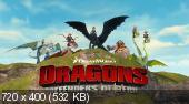 Драконы: Защитники Олуха / Dragons: Defenders of Berk [2 сезон 1-16 серии из 20] (2013) WEB-DLRip | DUB