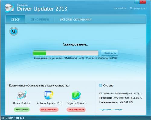 Driver Updater 2.0 2013 + ���� ��������� � ����������
