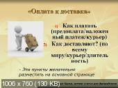 Мастер Одностраничников (2013) Тренинг
