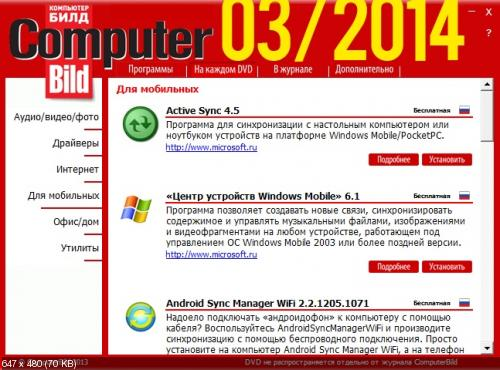 DVD-приложение к журналу Computer Bild № 03 Февраль (2014) [ISO]