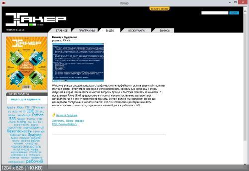 "DVD приложение к журналу ""Хакер"" № 02 (181) (февраль 2014) [ISO]"