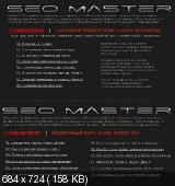 Alpha Seo Master (2013) Видеокурс