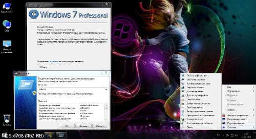 Windows 7 Professional SP1 by DDGroup v.12.02 (x64/RUS/2014)