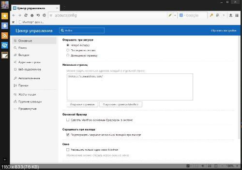 Maxthon Cloud Browser 4.3.0.1000 Final Portable [Multi/Ru]