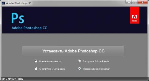 Adobe Photoshop CC (v14.2.1) RUS/ENG Update 4
