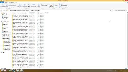 DVD приложение к книге: ''Windows 8. Полное руководство'' [ISO] (2013) PC