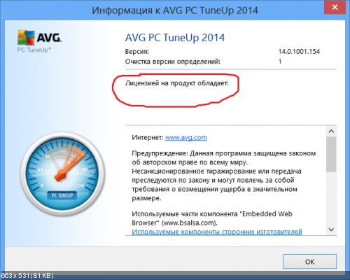 AVG PC Tuneup 2014 / 14.0.1 + ключ бесплатно