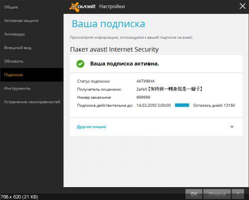 Avast Internet Security 9.0 / 2014 + Ключи активации