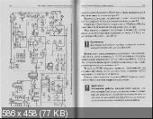 Сборник.  Металлоискатели теория, сборка, схемы и их применение