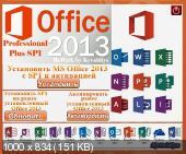 Microsoft Office 2013 Professional Plus 15.0.4569.1506 SP1 RePack by Kyvaldiys