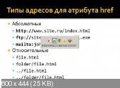 HTML � CSS. ������� 1. �������� ������ �� ���������� W3C �� HTML 5 � �SS 3. ��������� ��������� (2014)