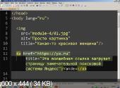 HTML и CSS. Уровень 1. Создание сайтов по стандартам W3C на HTML 5 и СSS 3. Обучающий видеокурс (2014)