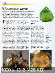 Минералы Сокровища Земли №26 - Волластонит