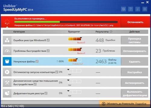 Uniblue SpeedUpMyPC 2014 / 6.0.2 + лицензионный ключ