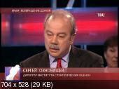 Право голоса. Крым- возвращение домой. Часть 1 [18.03] (2014) WEBRip