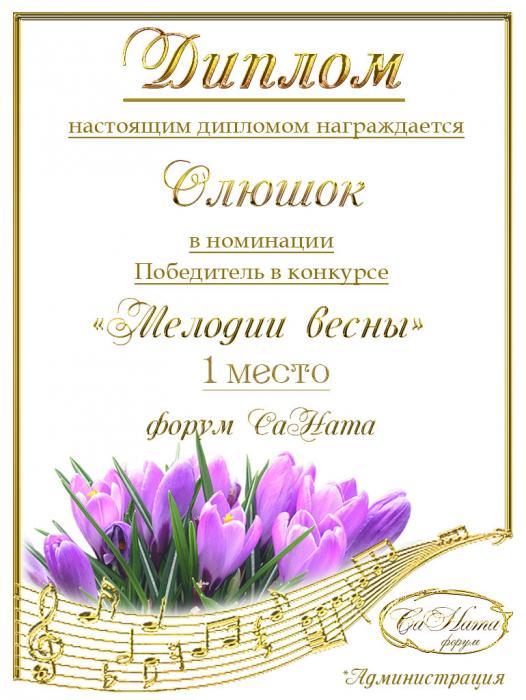 """Поздравляем победителей конкурса """"Мелодии Весны"""" 3b690676f4dca36531e06fa3df7c4fbf"""