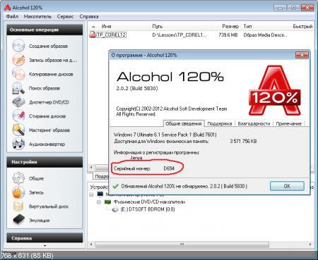 Серийный номер Alcohol отображается в окне О программе. . Но э