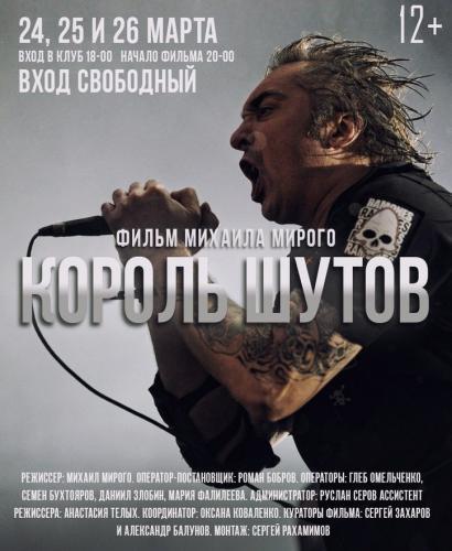 Король Шутов / WEBRip / 2014