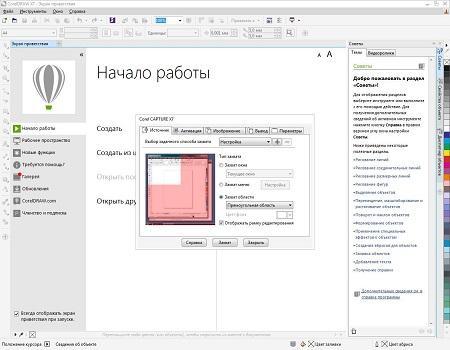 CorelDRAW Graphics Suite X7 ( v.17.0.0.491, Rus )