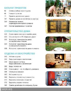1000 проектов коттеджей (апрель 2014)