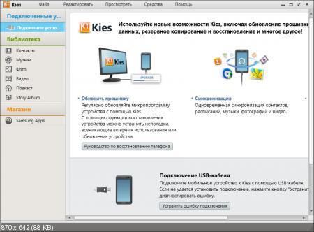 Samsung Kies 2.6.2 Rus