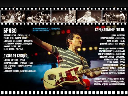 Браво - 30 лет. Концерт в Stadium Live / 2CD / 2014