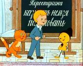 В стране невыученных уроков - Сборник мультфильмов (1956-1981/DVD-5)