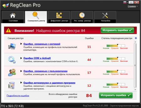 Regcleaner Pro 6.21 русская версия + Ключ