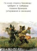 Биржевой лидер  57 март 2014