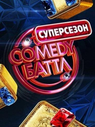 Comedy Баттл. Суперсезон. Выпуск №1 Comedy Club (2014.04.04) скачать через торрент бесплатно