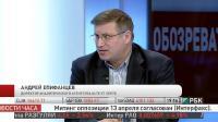 Виттель. Обозреватель [РБК-ТВ] [07.04] (2014) IPTV