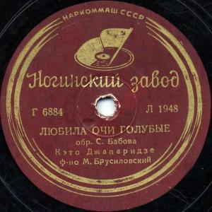 Кэто Джапаридзе - Старинные романсы (1938)