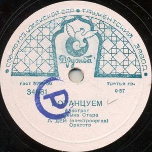 Various - Лёгкая эстрадная оркестровая музыка 50-60 годов (1958 - 1961