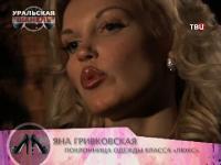 Без обмана: Уральская шанель [09.12] (2013) SATRip