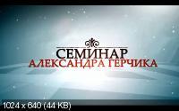 Курс активного трейдера. Видео-семинар (2013)