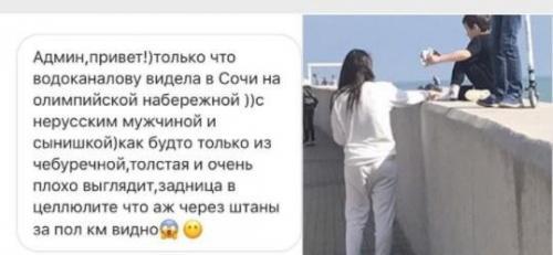 В Сочи подписчики смеются над целлюлитными ягодицами Алены Водонаевой